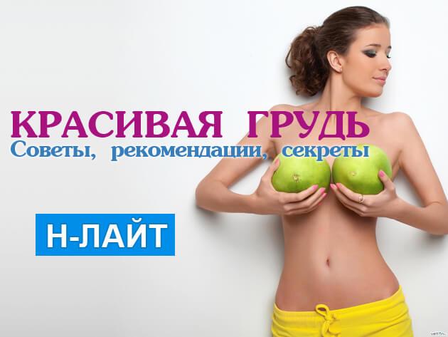 что сделать чтобы грудь не висела