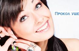 прокол ушей в днепропетровске