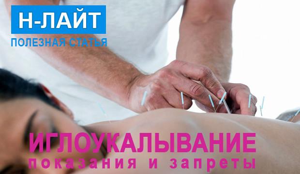 Рефлексотерапия позвоночника
