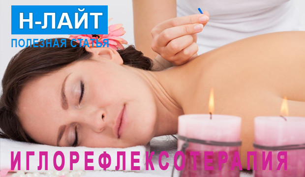 Нужен специалист по иглорефлексотерапии в Днепропетровске?