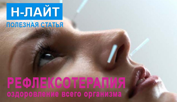 Рефлексотерапия при заболеваниях глаз