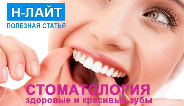 Как выбрать свою стоматологию