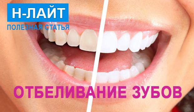 Отбеливание зубов в домашних условиях: за и против