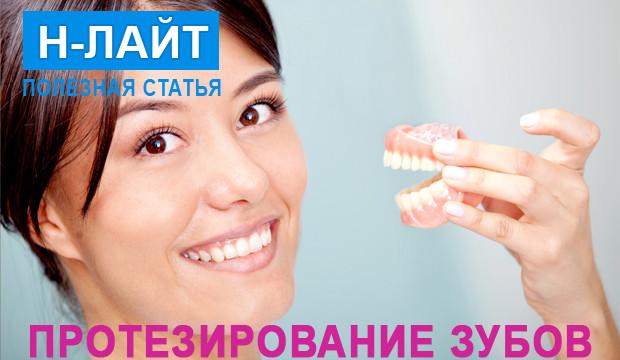 Советы при протезировании зубов