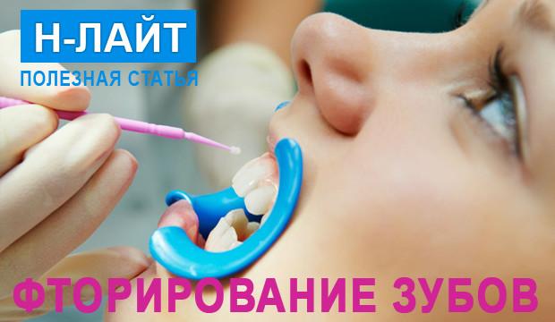 Простое и глубокое фторирование зубов: особенности процедуры