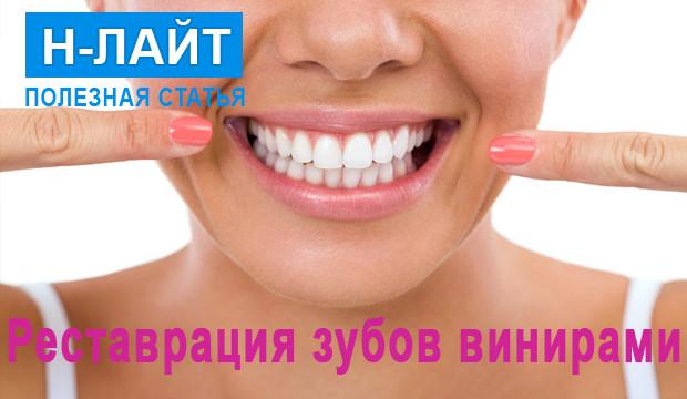 Выравнивание и реставрация зубов винирами