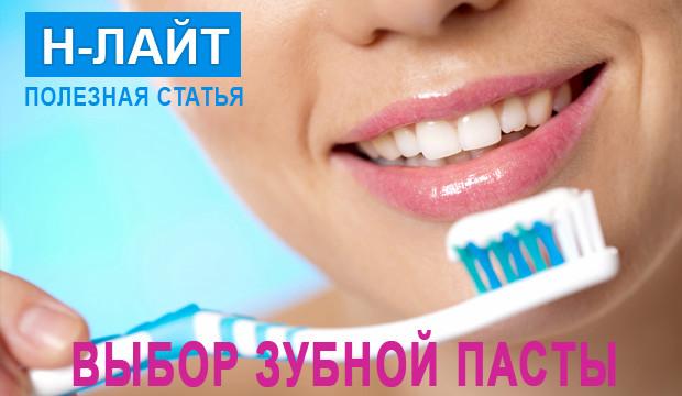 Выбор зубной пасты для взрослых и детей
