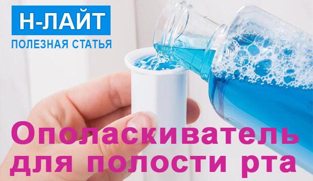 Ополаскиватели для полости рта: виды и грамотное использование