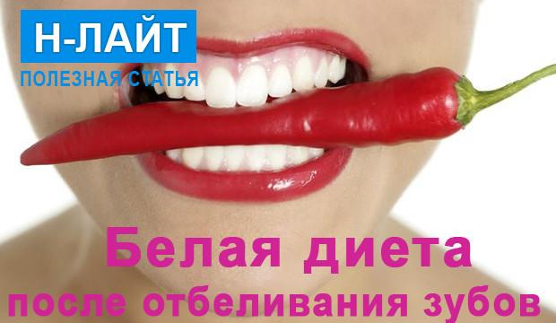 Белая диета после отбеливания зубов