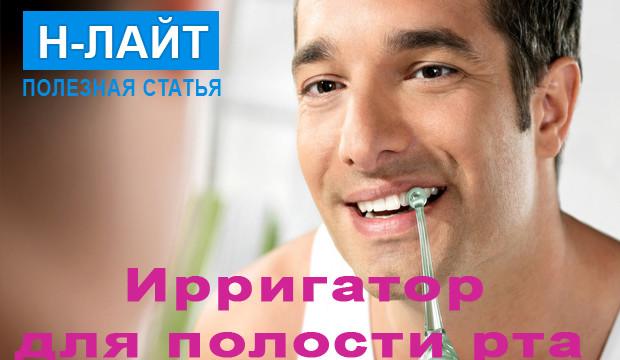 Ирригатор для полости рта: какой лучше выбрать?