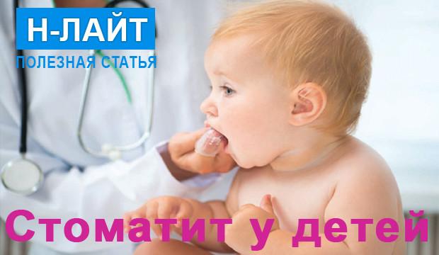 Стоматит у детей: что делать?