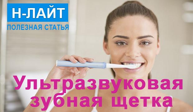 Преимущества ультразвуковой зубной щетки