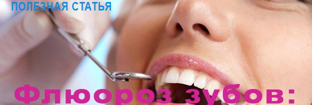 Флюороз зубов: причины, формы и лечение