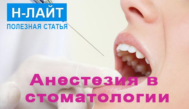 Анестезия в стоматологии: виды и противопоказания
