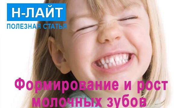 Формирование и рост зубов у детей
