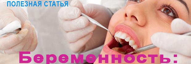 Уход за зубами во время беременности
