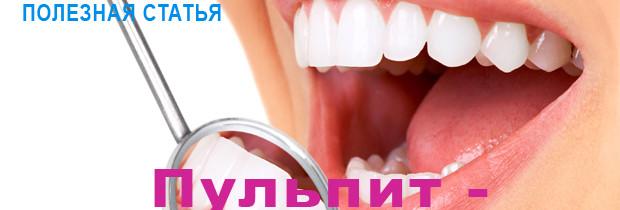 Пульпит – враг зубов!