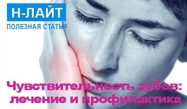 Чувствительность зубов: лечение и профилактика