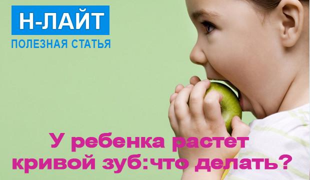 У ребенка растет кривой зуб: что делать?
