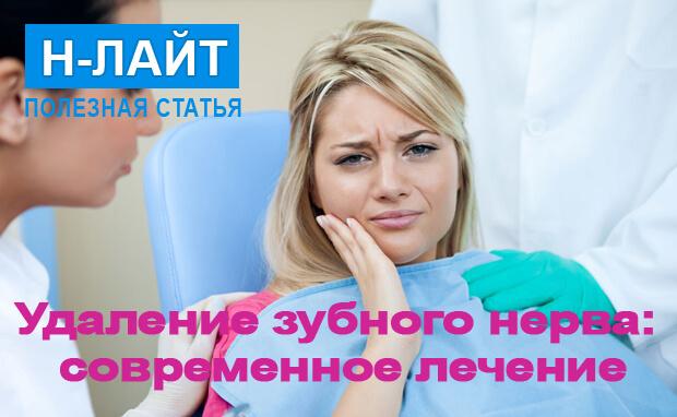 Удаление зубного нерва: современное лечение