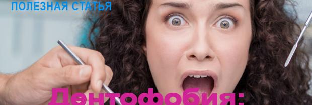 Дентофобия: как побороть страх перед стоматологом
