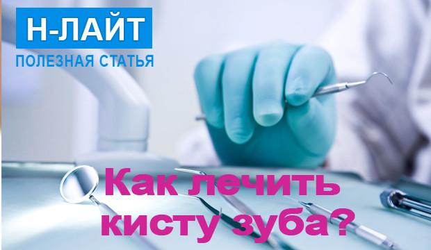 Как лечить кисту зуба?