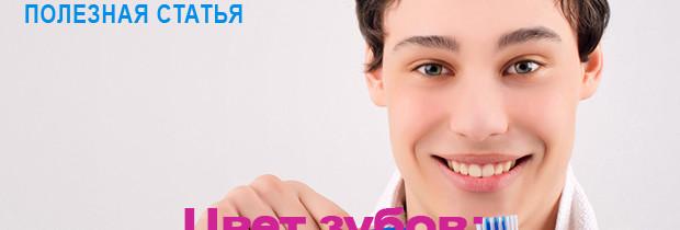 Цвет зубов: как сохранить белизну?