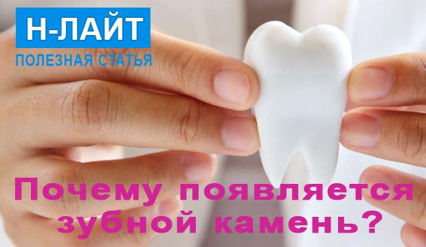 Почему появляется зубной камень?
