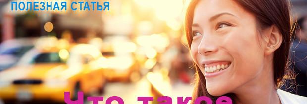 Что такое десневая улыбка?