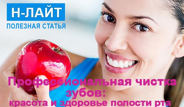 Сохраняем красоту и здоровье зубов с помощью профессиональной чистки