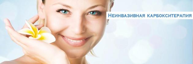 Карбокситерапия (!!! АКЦИЯ)