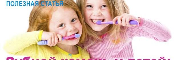Зубной камень у детей: причины и удаление