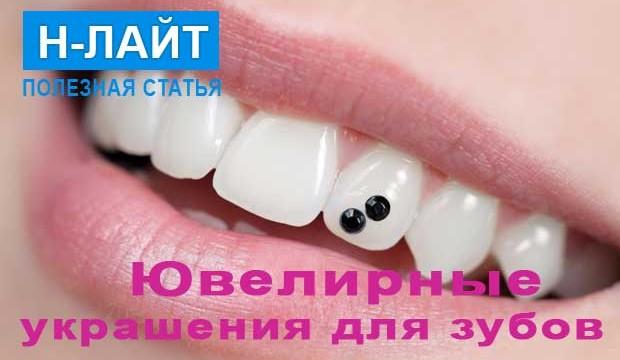 «Ювелирная работа» стоматологов