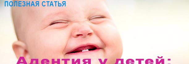 Адентия у детей – причины и лечение