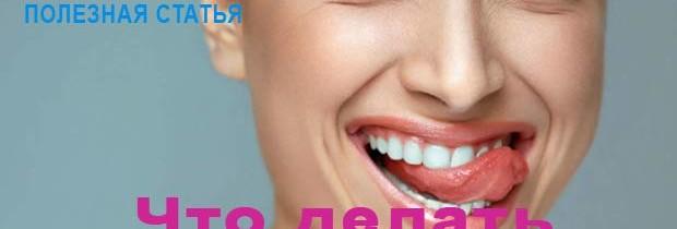 Что делать при сколе зуба
