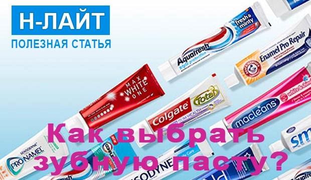 Правила выбора зубной пасты