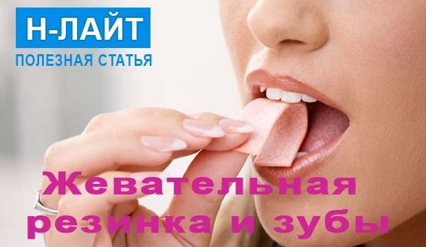 Жевательная резинка и зубы