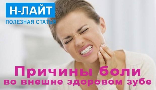 Причины боли во внешне здоровом зубе