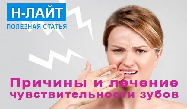 Причины и лечение чувствительности зубов