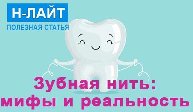 Зубная нить: мифы и реальность