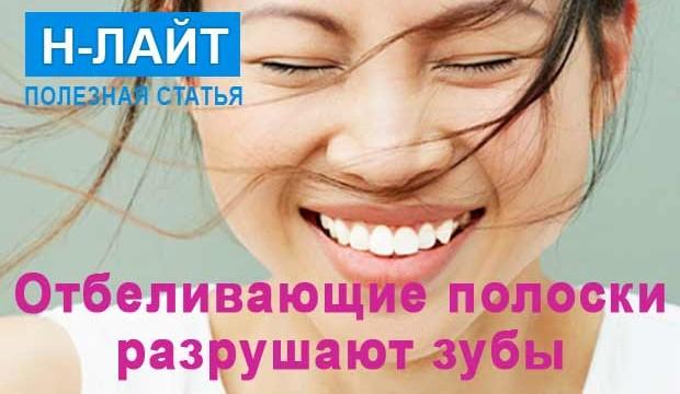 Отбеливающие полоски разрушают зубы