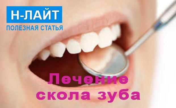 Скол зуба – что делать