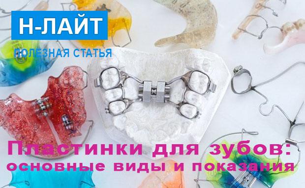 Пластинки для зубов: основные виды и показания