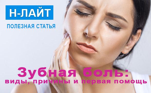 Зубная боль: виды, причины и первая помощь
