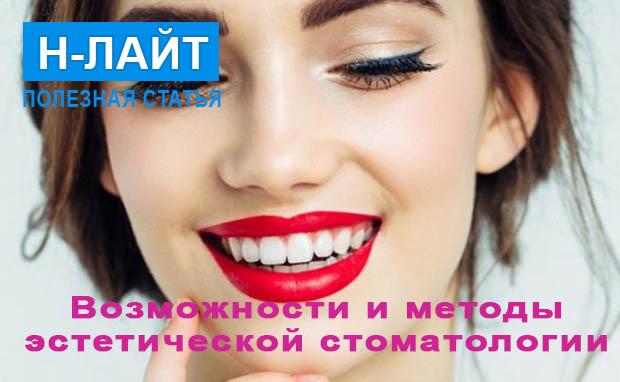 Возможности и методы эстетической стоматологии