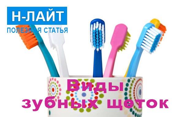 Зубные щетки: виды и особенности