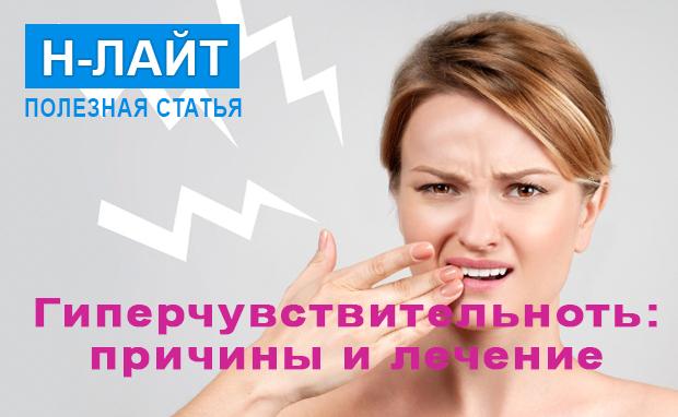 Гиперчувствительность эмали зубов: причины и лечение