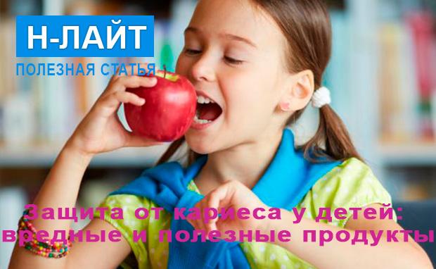 Защита от кариеса у детей: вредные и полезные продукты