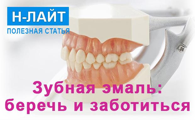 Зубная эмаль – беречь и заботиться