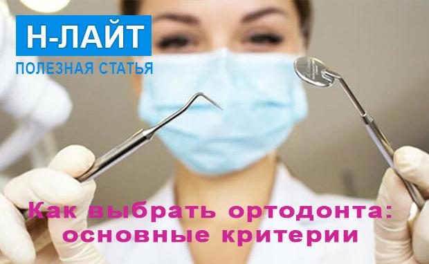 Как выбрать ортодонта — врача, который занимается исправлением прикуса